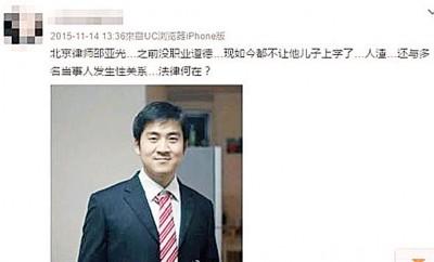 宋喆律师遭到一名女子在网上爆料睡了不少当事人。