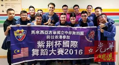 吉华独中舞蹈团扬名国际,荣获《2016年紫荆杯舞蹈大赛》第4名。