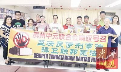 拿督林炎葵宣布中元联合会全力支持反对伊刑法百万签名运动。