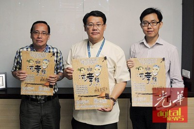 槟城锺灵独中新闻发布会,左起财务部主任颜松裕、校长吴维城及教学事务部门主任陈万德。