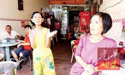 赵爱珍(左)与赵爱玲:平静的生活可能为产业之收回而打乱。