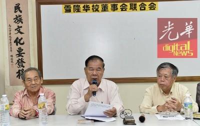 """叶新田(中)呼吁踊跃出席""""9.18华教危机汇报会""""。左起为唐球及邹寿汉。"""