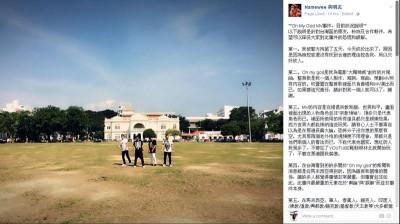黄明志首次在脸书专页上载10项说明有关《Oh My God》MV事件的贴文。