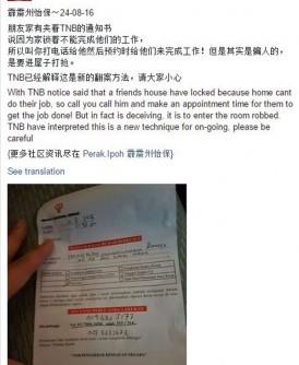 国能发文告劝网民勿再分享这则贴文。
