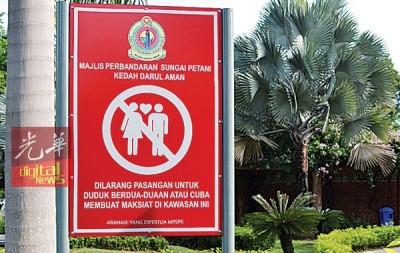 """双溪大年市议会发言人指,在银禧花园竖立写着""""伴侣""""(Pasangan)不充许在此范围内,成双成对(Berdua-duaan)同坐,主要是遏止未婚穆斯林伴侣,并否认禁止夫妻坐在一起的说法。"""