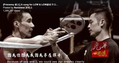 黄明志创作的《敌友》,贴切的表达了李宗伟和林丹两人的情谊。