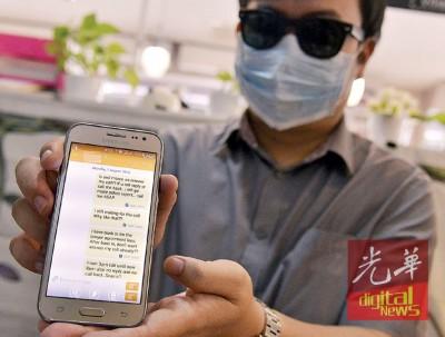 受害者向媒体展示与借贷公司经理的通话记录。