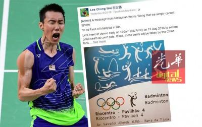 """李宗伟脸书管理员分享一封题为""""致身在里约热内卢的马来西亚粉丝""""的信函,要大马粉丝""""下""""体育馆,也李宗伟之""""末了一战""""加油打气。"""