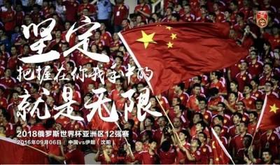 中国发布第四张海报