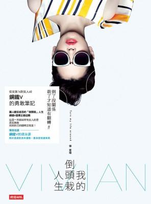 徐若瑄睽违14年带来新开《自身之倒头栽人生:自打女孩14顶家里40,硬V的大无畏笔记》。
