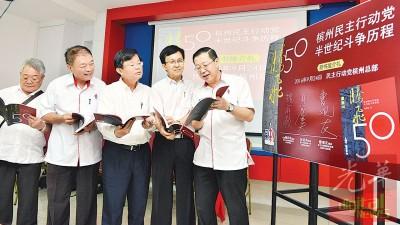 王康力(左起)、林峰成、曹观友及林冠英,为魏祥敬新书《腾飞50》主持推介礼。