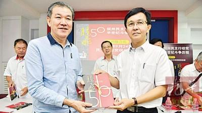 魏祥敬赠送《腾飞50》予《光华日报》,由总编辑王平松接领。