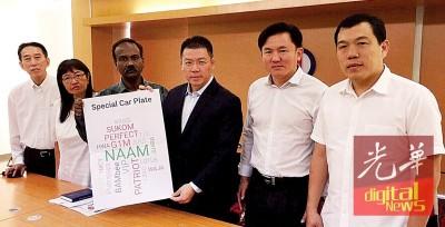倪可敏(右3)亮交通部批准的各式名称车牌,左1由郑福基、林碧霞、西华古玛、杨祖強及罗思义。