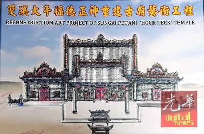 重建的福德祠古庙艺术工程外观美轮美奂,古色古香。