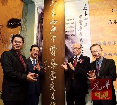 黄惠康(左2起)与陈凯希为我国首间中医药历史文化馆开幕。左起杨伟雄与谢奇。