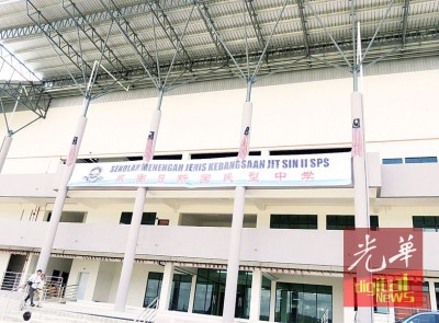 """""""SMJK JIT SIN II SPS""""威南日新国民型中学,校名由始至终都没改过。"""