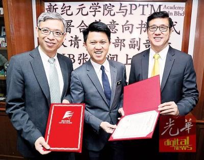 PTM集团董事经理苏有源(左起)在张盛闻见证下,与新纪元学院院长莫顺宗博士交换合作意向书。