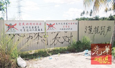 居民在外劳村圈定地点的围篱挂横幅抗议。
