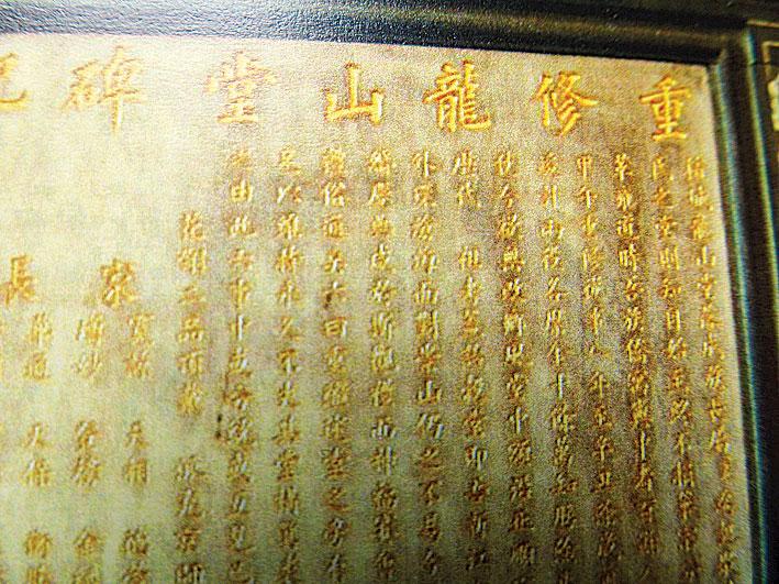 保存在龙山堂邱公司的清朝举人邱菽园的墨宝,这是在光绪三十二年(1906)撰写的《龙山堂重修碑记》。