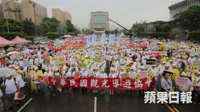 此次万人游行是台湾观光业有史以来的首次街头抗争。