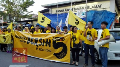 李凯伦(右2)促民众支持干净选举,拒绝贪污。