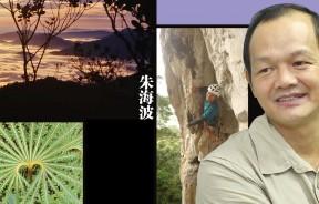 朱海波具备全面性登山素养,但最深爱还是攀岩运动。