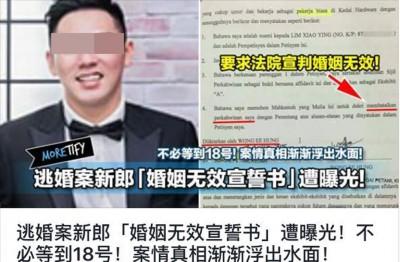 男主角不证实网上流传的婚姻无效宣誓书的真伪。