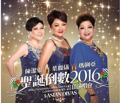 又来马开唱的天后级歌手陈洁灵(左起)、叶丽仪及玛俐小将于平安夜唱响圣诞。