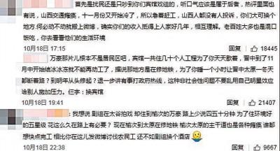 网友炮轰:网友称当地在为交通建设赶工,设亚搏体育登录嫌吵就止到太谷去。