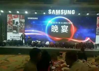 三星中国区管理层被揭在河北省级经销商大会上集体下跪。