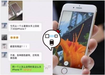 网传深圳妇女小丽哄骗20号称男友送iPhone 7受自己后,成筹得回乡买楼的首企盼。