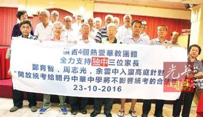 """槟吉4爱华教团体代表支持3名就""""开放统考给关丹中学将不影响统考""""的合法性,入禀高庭的家长。"""
