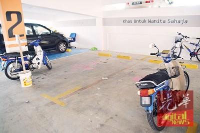 女性停车位尚未启用,目前暂时开放给摩托车停放。