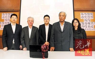 古润金(左2)和出席嘉宾透过远程连线与北京市会场的参会领导等以交流后进行合影,左起为刘鹏翔、莫泽林、陈志成及朱俐容。
