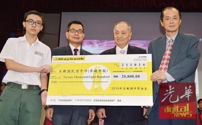 陈锦洹(左)移交毕业献金模拟支票予郭雅民(右);左2起为林钿洝及郑奕南。