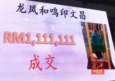 """""""龙凤和鸣印文昌""""为人盖111万1111令吉投得。"""