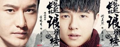 黄晓明(左)、刘昊然确认演出《琅玡榜2》。