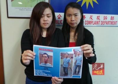 郑安儿(右)和张天赐助理张雅欣,展示失踪者的追寻人通告。