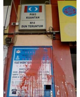 傅芝雅的选区服务中心,周二午夜遭两名摩托骑士泼红漆,行径仿如大耳窿。