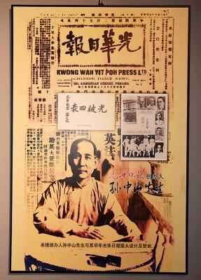 孙中山生前在大马创立的《光华日报》如今已迈入106年。
