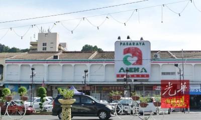 经营长达13年的Aneka超市加央分行,本月2日之后正式走进历史。