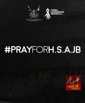 """苏菲雅通过脸书,上载一张以柔佛三王子癌症基金会名义 ,并写着""""Pray For HSA JB""""(保佑新山中央医院)的全黑色照片。"""