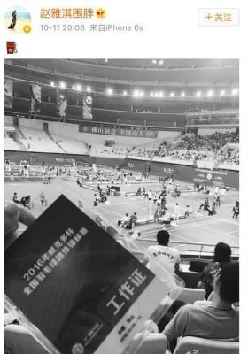 赵雅淇微博透露曾观看有林丹参赛的中国团体赛。