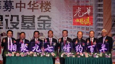 """廖中莱(左5)同多嘉宾一同为""""华夏楼建设成本千人宴""""主办开幕。左3自凡黄惠康、林景清同姚长禄。"""