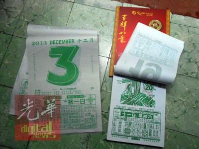 商家叹马币贬值,中国印刷的万年历成本高涨。