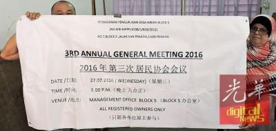 青草园第5座公寓管理层职员雅斯敏(右)出示今年7月28日召开的会员大会,会上大多数居民要求一个住家一个停车位来解决停车位被霸占纠纷。