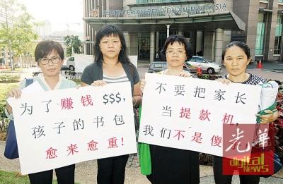 黄逸梅(左起)、杨慧娴、郭富美与杨巧卿请学校不要把父母当成提款机。