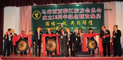 张正海、罗有胜以及詹顺河以同学理事及嘉宾陪同下主持鸣锣。