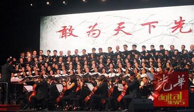 纪念孙中山先生诞辰150周年——大型交响组歌《孙中山》全球巡演吉隆坡站为听众带来一场响宴。