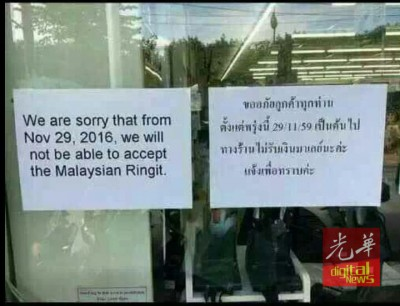 泰南公司在门口张贴11月29天起无收马币的通知。